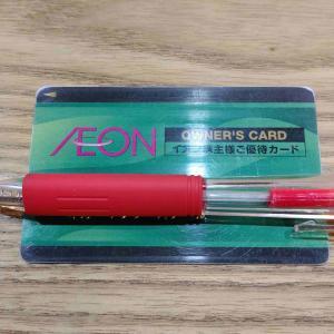 イオン(8276)株主優待 優待カード(優待品+配当金5.02%)