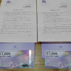 ホットマン(3190)株主優待 JCBギフトカード(優待品+配当金3.38%)