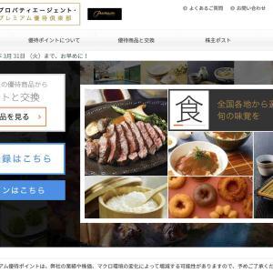 プロパティエージェント(3464)株主優待 優待ポイント(優待品+配当金4.63%)