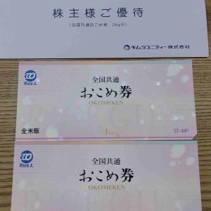 キムラユニティー(9368)株主優待 お米券(優待品+配当金4.47%)