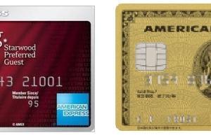【最強の2枚】SPGアメックスカードとアメックスゴールドカードの2枚持ちでより豊かな旅に!!