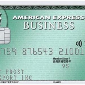 【2020年2月版】アメックスビジネスグリーンカードで入会ポイント増量方法。初年度年会費無料で最大32,000ポイント獲得!