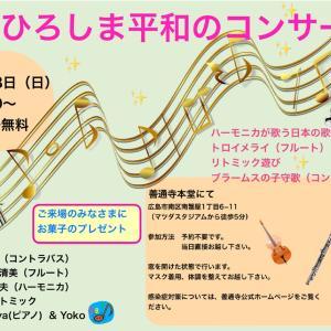 """""""ひろしま平和のコンサート"""" 当日のプログラム"""