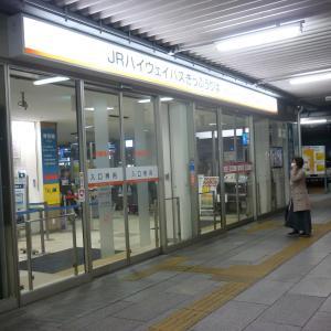 住処探しの夜行バス