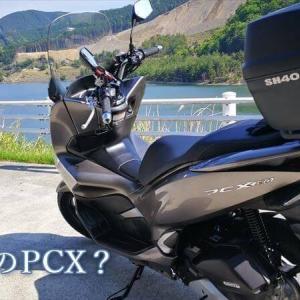 PCX125と150を比較して、結局どっちを買えば良いの?違いは?