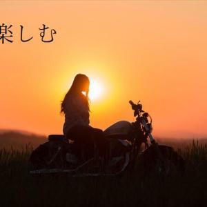 大事なことは全てバイクから教わった!【人生は簡単に変えられる】