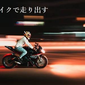 『盗んだバイクで走り出す』は止められないし、犯人逮捕と補償は別!