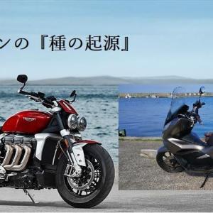 ビッグバイクと小排気量の違い!【ヒント:ダーウィンの種の起源】