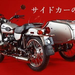 サイドカーはバイクの最終形態かも!【ウラル?カクテル?MAC?】