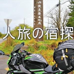 バイク一人旅ソロツーリングの宿を選ぶ方法!【安全なバイク駐車場】
