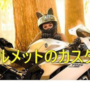 ヘルメットに猫耳や尻尾のカスタムで思わず二度見!【個性を示せ】