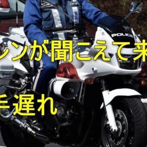 バイクが犯しがちな交通違反5選!一瞬のミスで点数と罰金が消える