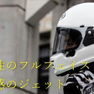バイクヘルメットの選び方!【安全なフルフェイス、爽快なジェット】
