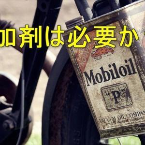 バイクにおすすめのガソリン添加剤・オイル添加剤8選【必要?効果?】