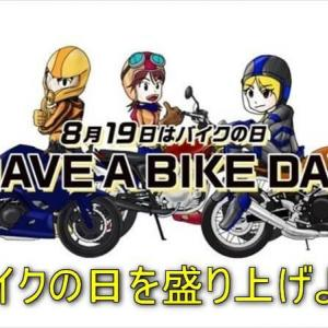 8月19日はバイクの日!どんなイベントが有るのか知ってますか?