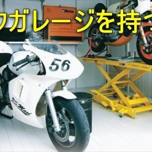 バイク物置小屋でガレージライフのすすめ【DIY組み立て可能な床付き】