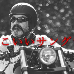 バイクにかっこいいサングラスは似合うに決まってる!おすすめ10選