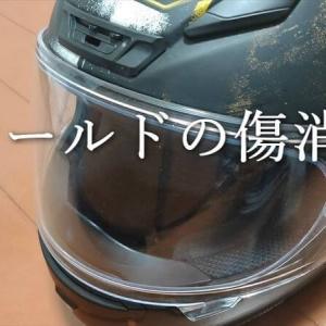 ヘルメットシールドの傷を消す方法!小傷はバリアスコートがおすすめ