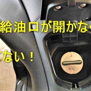 PCX(JF81,KF30)の給油口が開かないとあせる!【簡単に修理出来る】