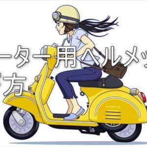 おすすめスクーター用ヘルメットのまとめ10選!【安全性と快適性】