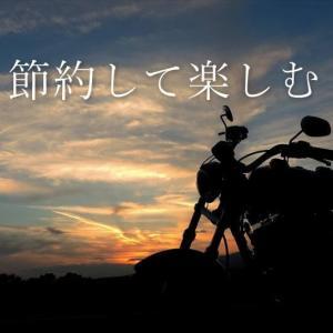 バイクは欲しいけどお金がないのなら!節約して楽しむ方法7選!