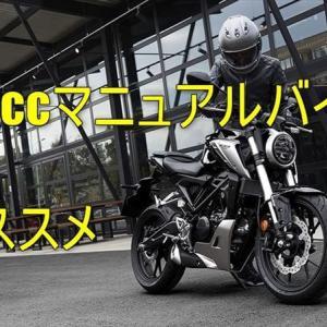 おすすめ125ccマニュアルバイク6選!125ccはメリットが一杯