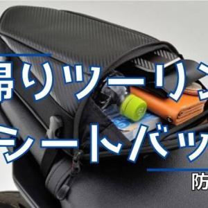 日帰りツーリングにおすすめ!小さめシートバッグ5選【防水・防犯】