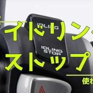 PCXのアイドリングストップでバッテリー上がるの?寿命を縮める?