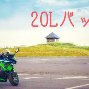バイク日帰りツーリングにおすすめの20Lバッグ5選!【防水と防犯】
