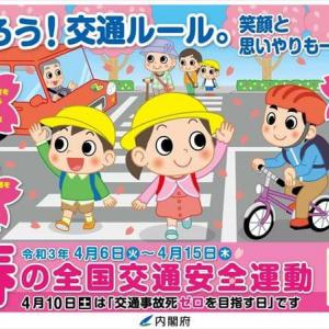 交通安全運動の期間中は、上位5位までの違反に要注意!【春夏秋冬】