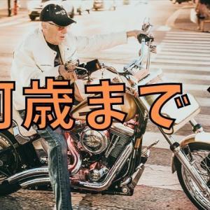 あなたは何歳までバイクに乗るつもりですか?【永く乗るコツ5選!】