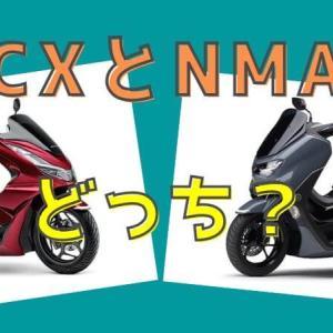 【2021年】ホンダPCXとヤマハNMAXの比較【どっちがいい?】