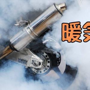 インジェクションバイクに暖機運転は不要な理由3選!【うるさい!】
