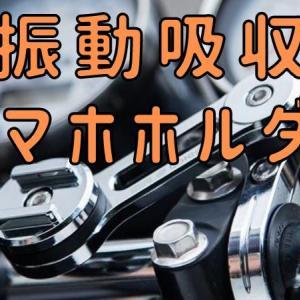 振動対策済みのスマホホルダー2選!【iphoneカメラが壊れるのを防ぐ】
