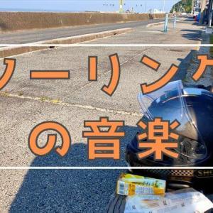 バイクツーリングにおすすめの曲10選!【80年代の定番音楽たち】