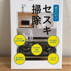 「すごい!セスキ掃除」ダイソーの本で勉強(*⁰▿⁰*)そして、黒い家具はマジック補修〜やっぱり変かな〜??