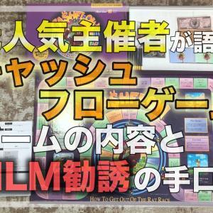 元人気主催者が語るキャッシュフローゲームの内容とMLM勧誘の手口とは