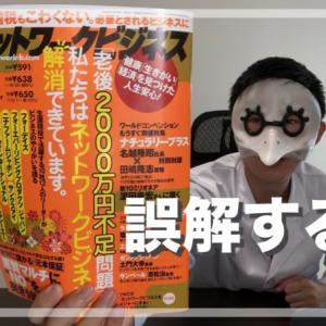 「老後2000万円不足問題はネットワークビジネスで解消できる!?」月刊ネットワークビジネス2019年11月号の注意点