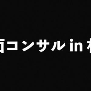 札幌で対面コンサルします