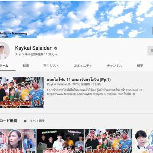 私のおすすめタイ人Youtuberを紹介したい【タイ語字幕付】