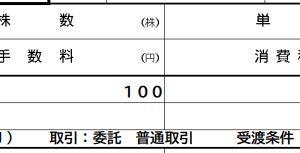 【日本個別株】岩井コスモホールディングス(8707)を売却!プラスの内に売り抜けようとしたんですが><
