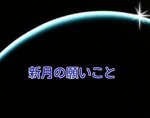 本日は新月です。願い事を書き祈りましょう。韓国から発信です。