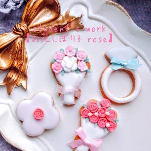 【レポ】アイシングクッキー ローズ絞り 練馬 駅近 お菓子教室