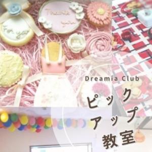クリナップ Dreamia Clubのサイト掲載 4週目