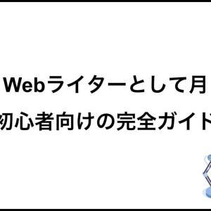 【初心者向け】Webライターとして「月5万円」を稼ぐための完全ガイド
