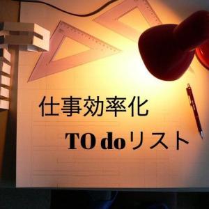 ToDoリストを使って仕事効率upする方法紹介