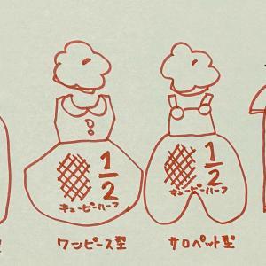 【5m】ハーフバースデー用のキューピーハーフ衣装をお手軽に作ってみました!