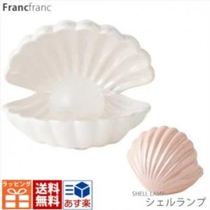 Francfranc シェルランプ