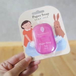 紙石けんがおすすめ!石けんがないトイレや出先での手洗い時に重宝する