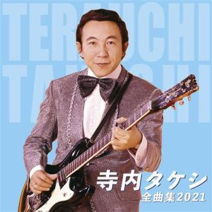 エレキの神様、寺内タケシさん(82歳)死去。